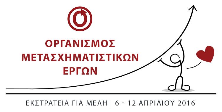 Οργανισμός Μετασχηματιστικών Έργων: Εκστρατεία για Μέλη, 6–12 Απριλίου 2016